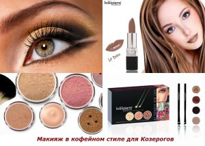 coffe makeup1